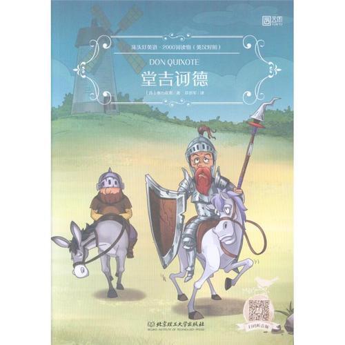 堂吉诃德-(英汉对照) 塞万提斯 北京理工大学出版社