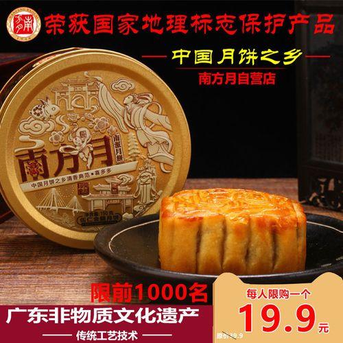 吴川南方月伍仁金腿月饼礼盒装中秋广东特产传统五仁