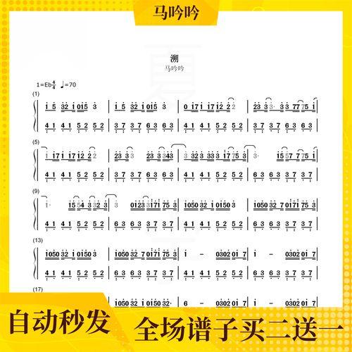 溯 钢琴谱 双手简谱 电子版 独奏 马吟吟 c调 数字谱 附音频 抖音