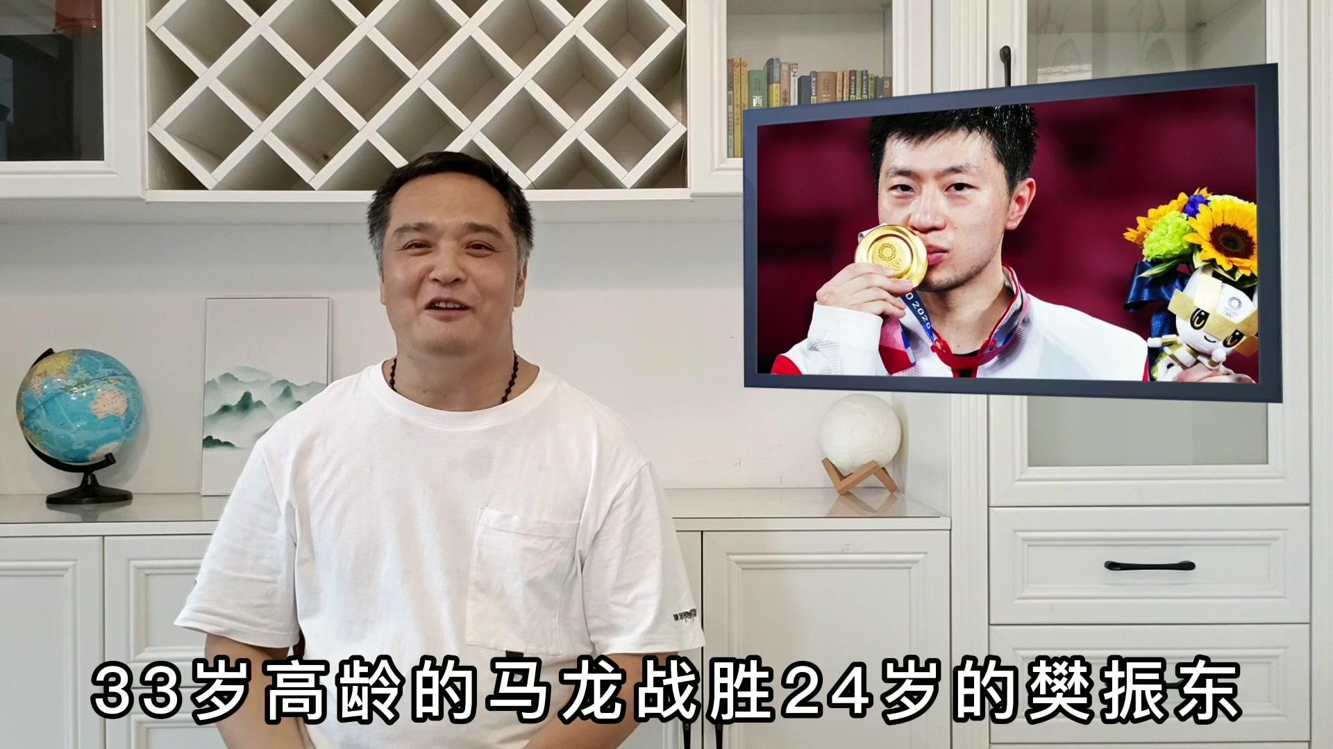 樊振东:我不服,等着我,别退役!马龙回应:我可从没想过要退役