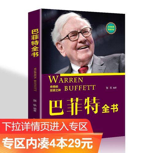 【专区内满4本29元】巴菲特全书 巴菲特理财智慧 沃伦