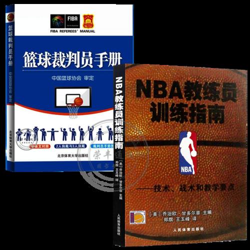 篮球裁判员手册