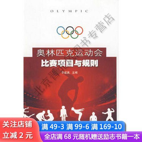 奥运会篮球的比赛规则