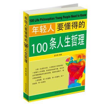 保证正版 年轻人要懂得的100条人生哲理 瞿文明 华文