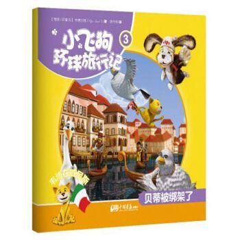 小飞狗环球旅行记3 韦博在威尼斯:贝蒂被了