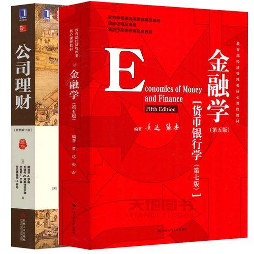 现货包邮  公司理财原书第11版+金融学第五版[货币银行学(第七版)]