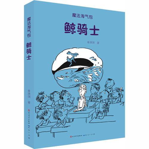 鲸骑士/单瑛琪 单瑛琪 著 绘本/图画书/少儿动漫书少儿 新华书店正版