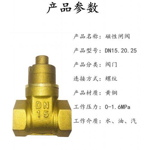 磁锁闭带锁闸阀加密带锁水前阀门自来水管钥匙暖气开关 dn15磁性铜