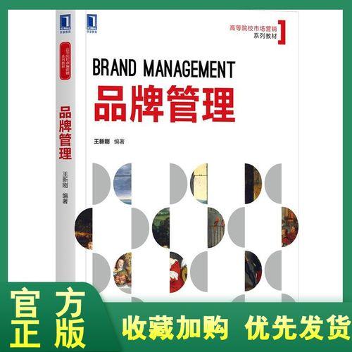 正版全新  【正版】品牌管理 王新刚 高等院校市场营销系列教材 经济