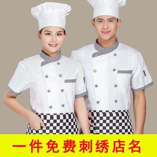西点师面包烘焙裱花师蛋糕店工作服厨师夏季服装短袖