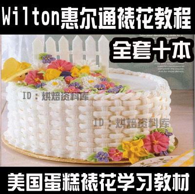 [教材套装10册]美国wilton惠尔通蛋糕裱花學校 基础