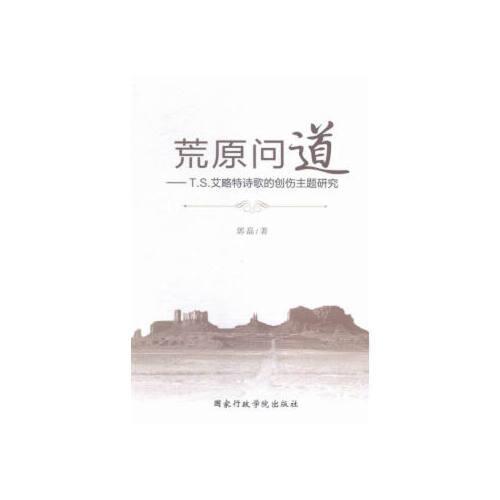 【rt5】荒原问道:ts艾略特诗歌的创伤主题研究 郭磊 国家行政学院出版