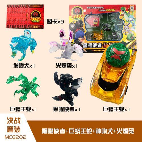 神奇历险记之盟卡车神灵兽纪元黑金大圣变形球蒙萌卡玩具男孩变形战车