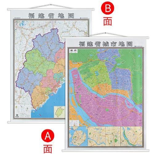 2019全新版【买一赠三】福州市地图挂图+ 福建省地图挂图 约1.