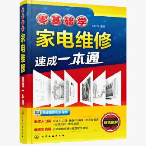 零基础学家电维修速成一本通小家电维修书籍空调彩电液晶电视维修