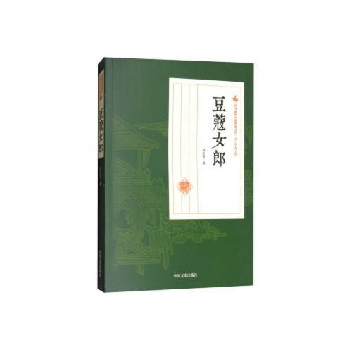 当天发货正版 豆蔻女郎/民国通俗小说典藏文库 冯玉奇