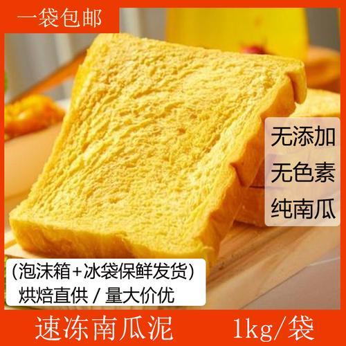 速冻南瓜泥烘焙原料 吐司面包奶茶饮品新鲜营养无添加