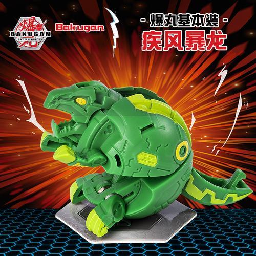 爆丸bakugan疾风暴龙全新正版异形恐龙战士对战卡片竞技新奇玩具