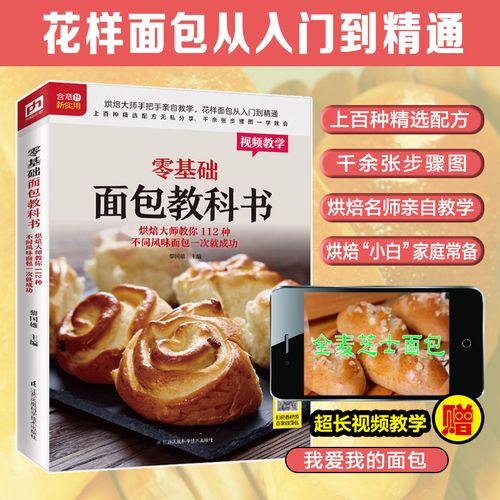 烘焙大师教你112种不同风味面包一次就成功 赠超长面包烘焙视频 美食