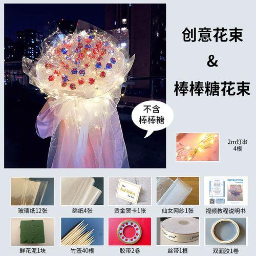 8妇生日礼物女生送女朋友棒棒糖果花束材料包创意闺蜜 白月光*透明
