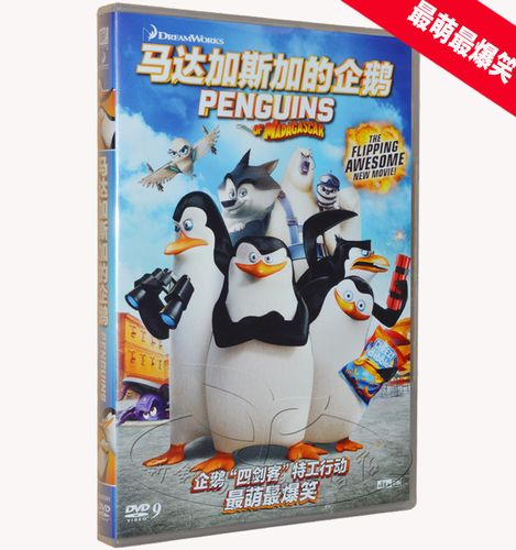 penguins马达加斯加的企鹅 dvd9 萌 爆笑高清电影卡通