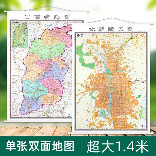 【买一赠三】2021新版山西省城市地图 太原市地图挂图