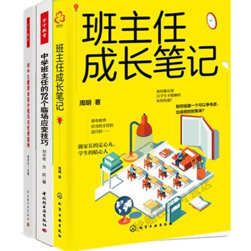 【全3册】班主任成长笔记 初中主题班会设计技巧与 的