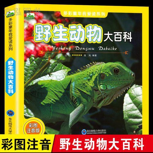 【2件减3元】野生动物大百科彩图注音正版 小学生一二