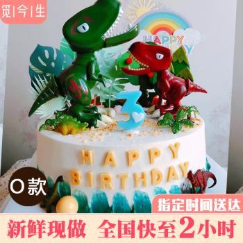 当日达网红恐龙生日蛋糕儿童男孩女孩创意定制侏罗纪卡通蛋糕全国同城