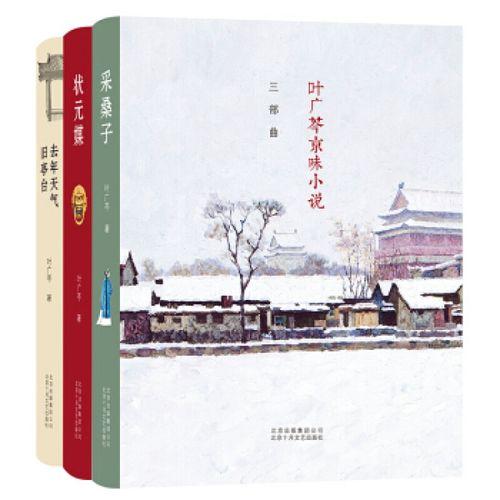 叶广芩京味小说三部曲(3册) 叶广芩 中国现当代文学 文学 十月