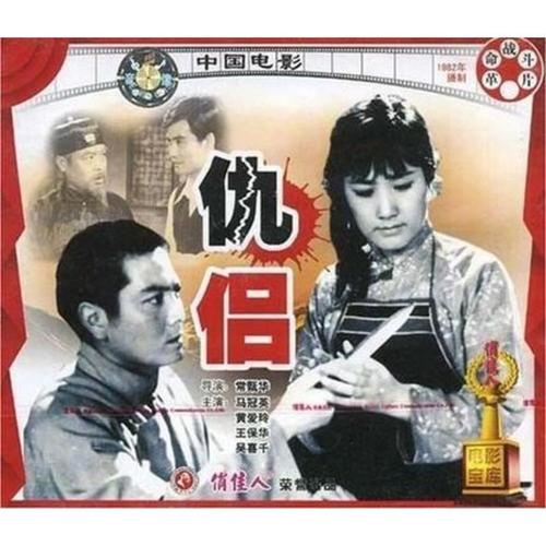 俏佳人正版老电影碟片光盘 仇侣 2vcd 马冠英 黄爱玲