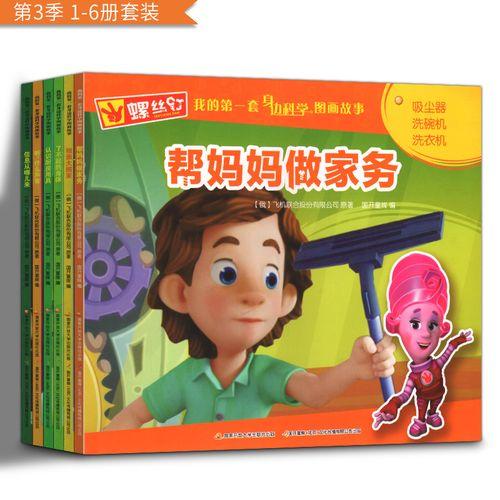 螺丝钉故事书  我的第一套身边科学图画故事 第三辑 全6册 3-6岁儿童