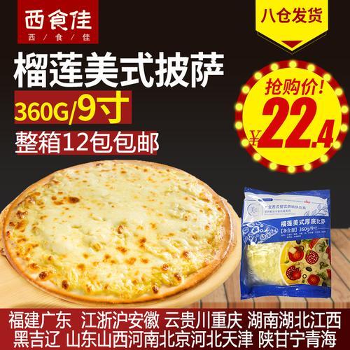 美臣榴莲披萨9寸360g速冻手工diy披萨饼底胚半成品