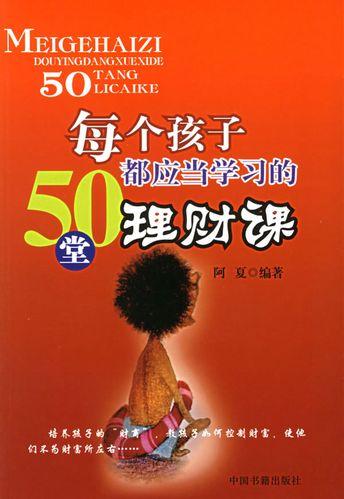 保证正版 每个孩子都应当学习的50堂理财课 阿夏 中国书籍出版社
