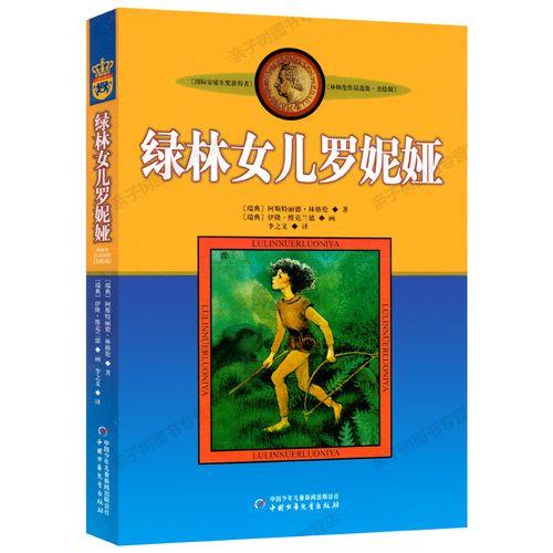绿林女儿罗妮娅 正版美绘版 林格伦作品选集 李之义译