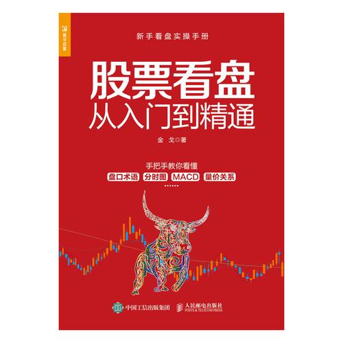 股民股票软件投资理财炒股股市进阶之道 炒股书籍 新手入门投资理财