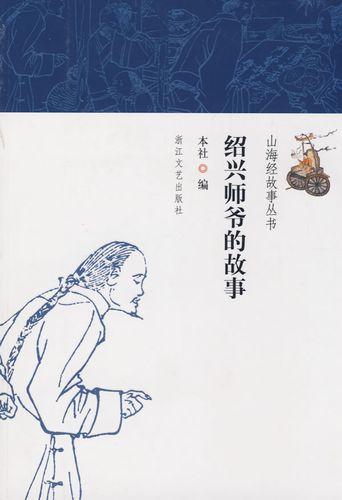 绍兴师爷的故事 本社 浙江文艺出版社