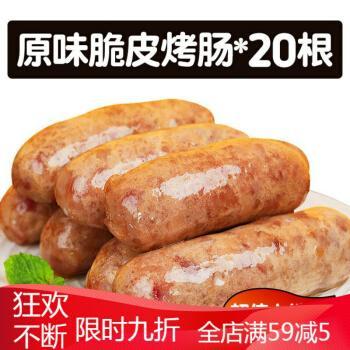 小虎地道肠火山石烤肠纯肉肠脆皮肠烧烤大香肠热狗肠早餐 20根原味