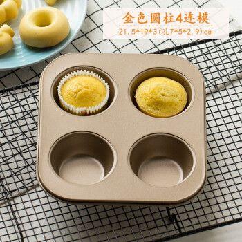 德立(dolo) 迷你6 12 24连模 马芬小蛋糕杯diy烤箱模具器具 送纸托