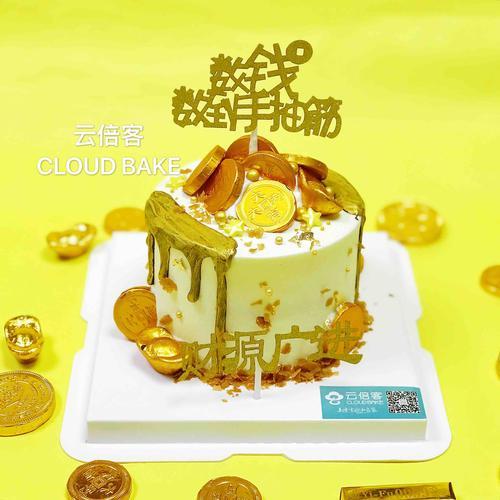 【迷你蛋糕】财源滚滚!