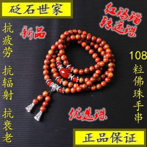 特价天然泗滨砭石手链男女款砭石108颗佛珠红玛瑙转运