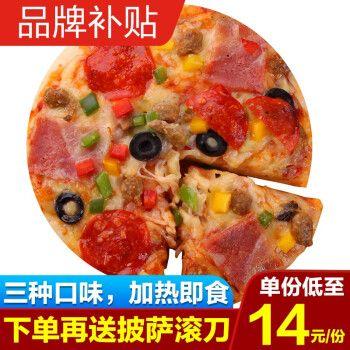 9元*送滚刀】美享时刻 半成品披萨套餐180g*5份 培根火腿黑椒牛肉