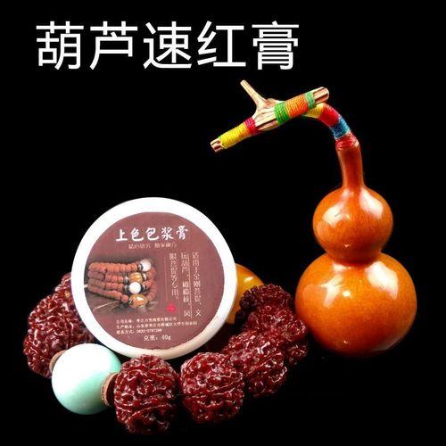 核桃文玩玩膏包保养葫芦膏速橄榄防文玩红上色浆手捻