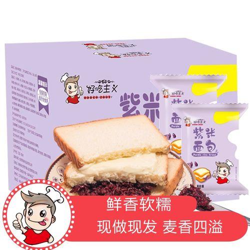 【小花妞】好吃主义紫米面包5包装(500g/箱)