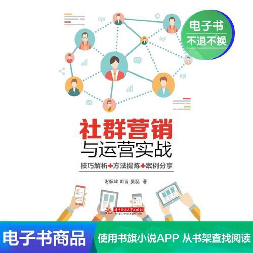【新华文轩电子书】社群营销与运营实战