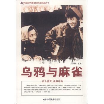 wj中国红色教育电影连环画丛书:乌鸦与麻雀w