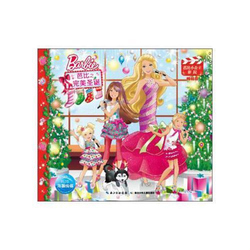 【新华书店】芭比小公主影院:芭比之完美圣诞 9787535377630 美国美泰