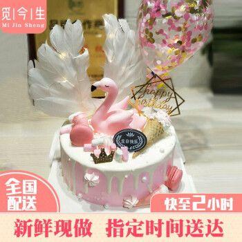 网红带灯火烈鸟羽毛生日蛋糕女生同城配送当天到送 m.