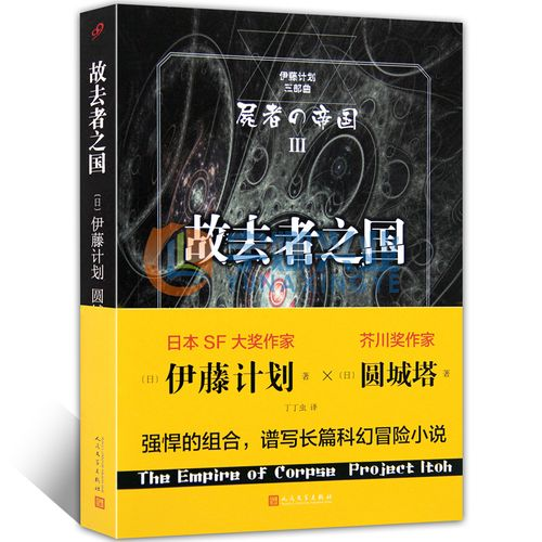 预售 包邮 伊藤计划三部曲  故去者之国 圆城塔 尸者的帝国 日本文学