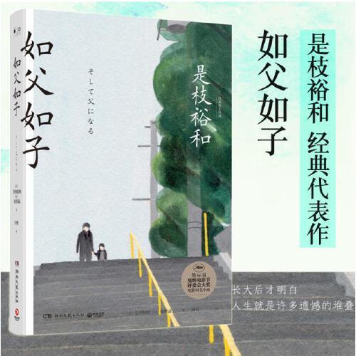 如父如子 日本电影大师是枝裕和真情流露之作 血缘与相伴的亲情,如何